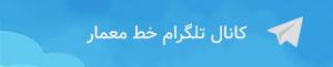 تلگرام خط معمار