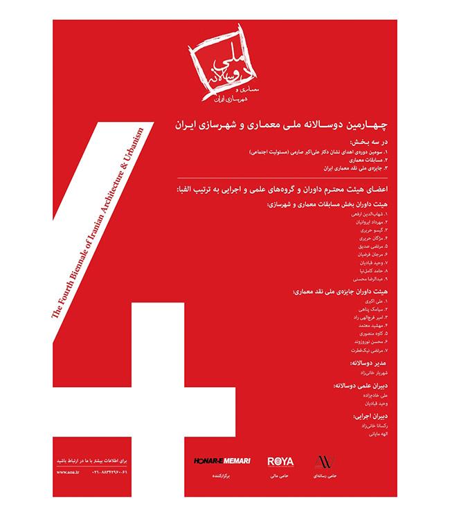 چهارمین دوسالانهی معماری و شهرسازی ایران