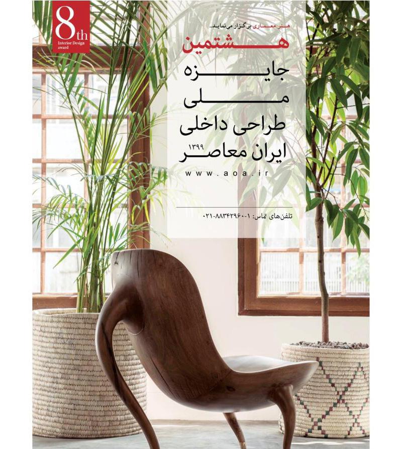 هشتمین جایزه ملی طراحی داخلی ایران