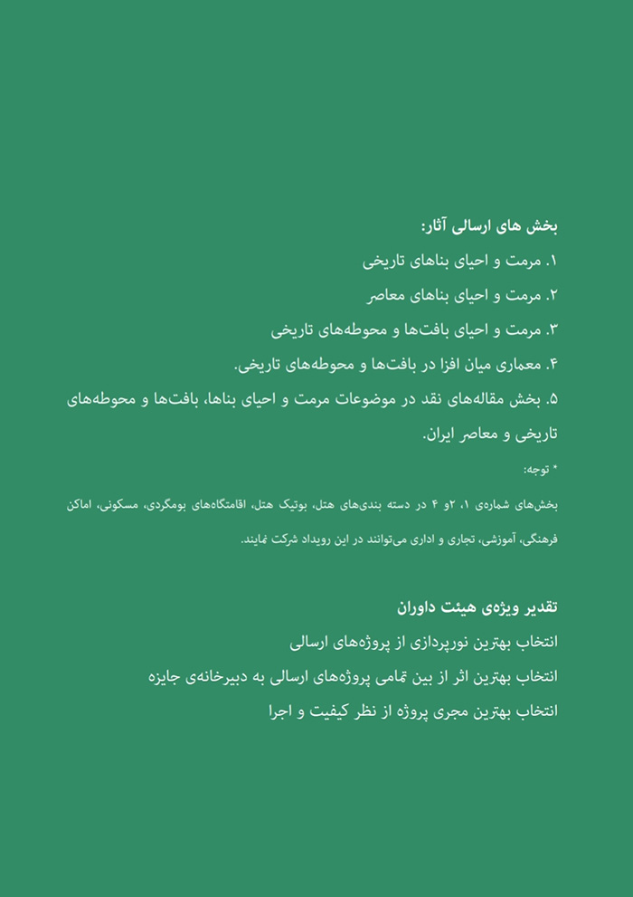 جایزه ی ملی مرمت و احیای بناهای تاریخی و معاصر ایران