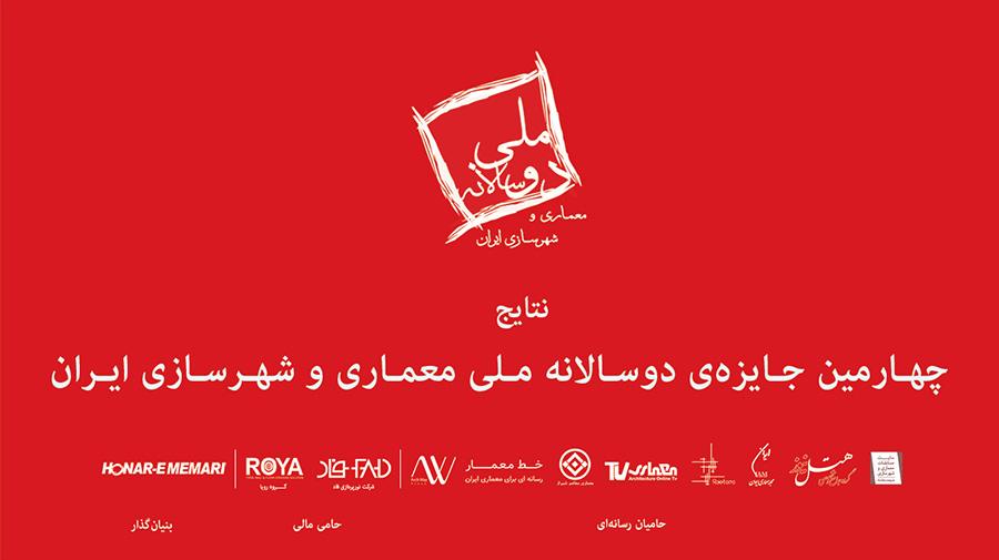دوسالانه معماری و شهرسازی ایران